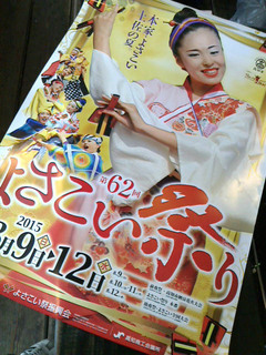 yosakoi2015.jpg